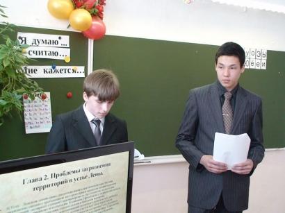 Научно-практическая конференция школьников
